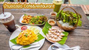 บ้านของพ่อ Cafe&restaurant คาเฟ่ทรงไทย แต่ไม่โบราณ