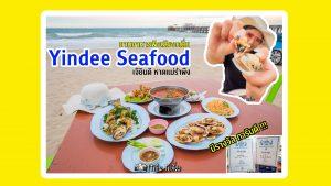 YindeeSeafood (ร้านเจ๊ยินดี หาดแม่รำพึง)