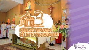 3-คริสตจักรระยอง-เส้นทางของพระเยซู